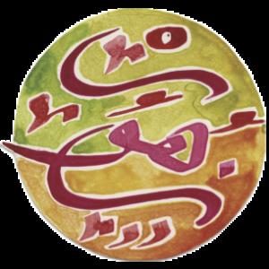 zohor_logo_site_no_text